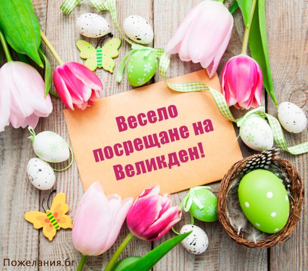 Шарена картичка за Великден