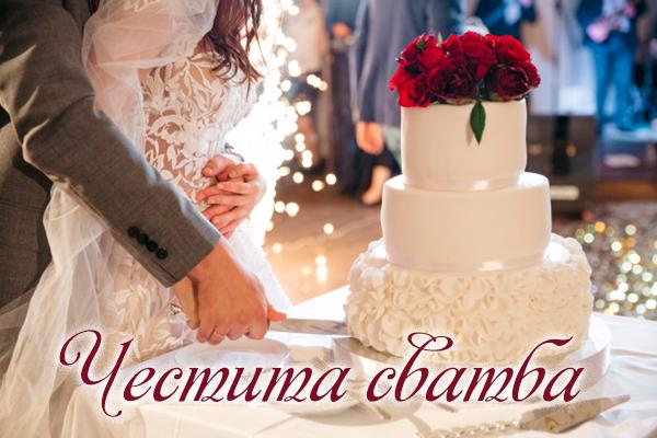 Картичка за сватба с торта