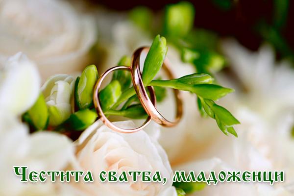 Картичка за сватба с пръстени