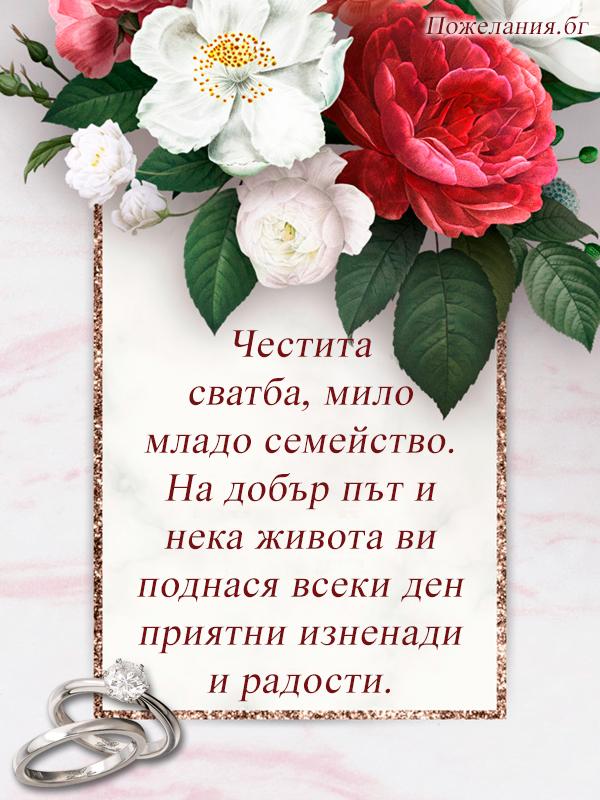 Картичка за сватба с пожелания