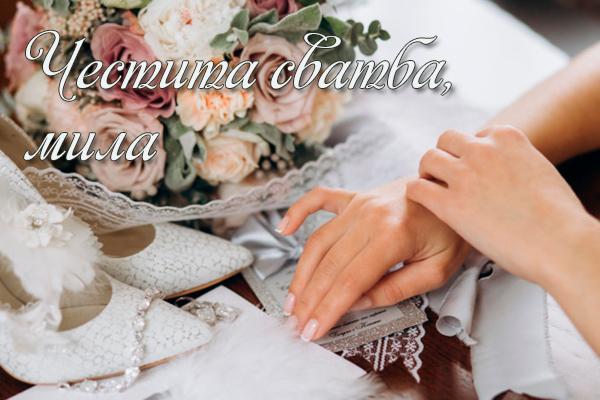 Картичка за сватба за жена