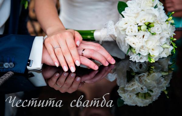 Картичка за сватба за мъж и жена