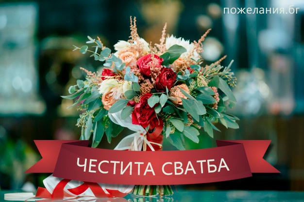 Красива картичка за сватба