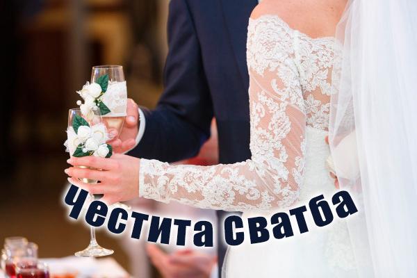Картичка за младоженци