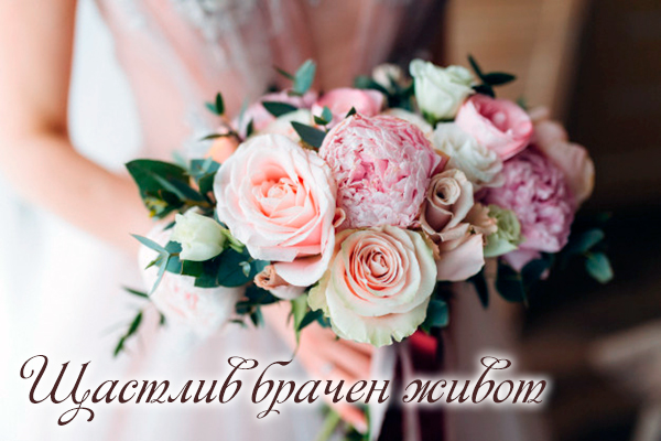Красива картичка за сватба с букет цветя