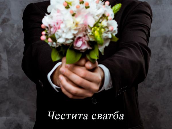Картичка за сватба на син