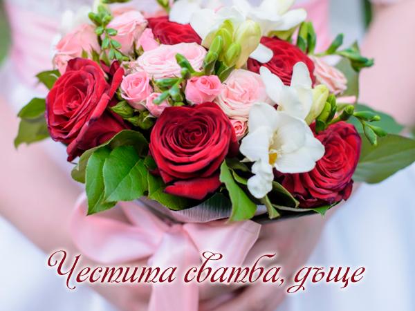 Картичка за сватба на дъщеря с букет цветя