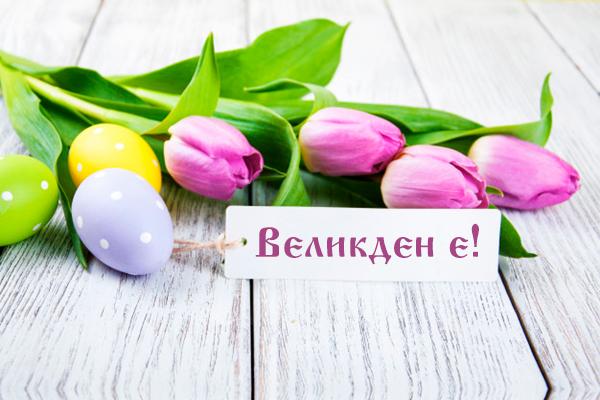 Картичка за Великден с лалета