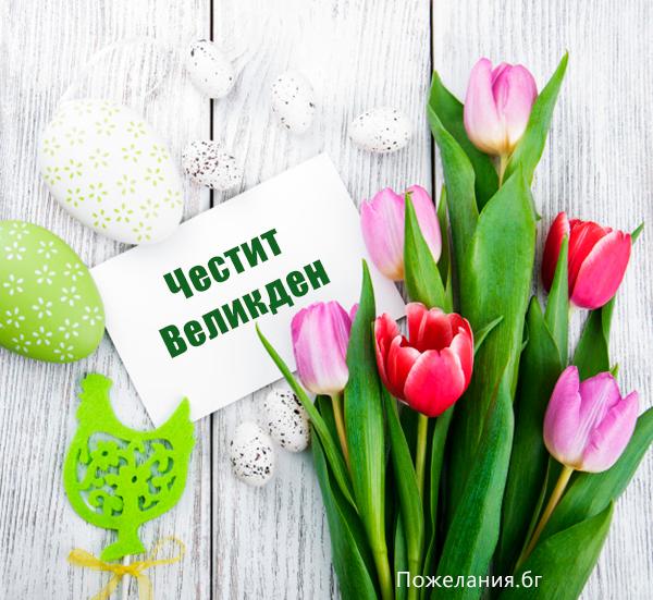 Картичка за Великден с надпис Честит Великден