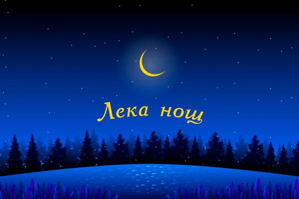 Картичка за лека нощ