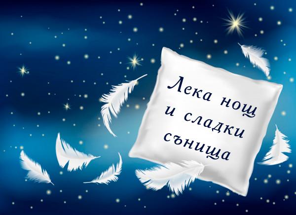Картичка за лека нощ с възглавница