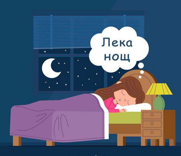 Картичка за лека нощ на момиче