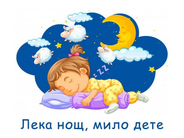 Картичка за лека нощ за деца